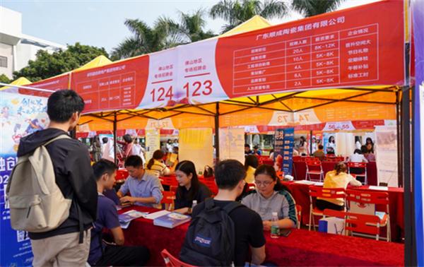 广东省2020届普通高校毕业生供需见面会佛山专场在我校举行