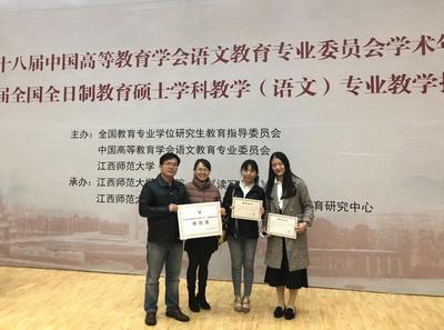我校教育硕士喜获全国专业教学技能大赛一等奖