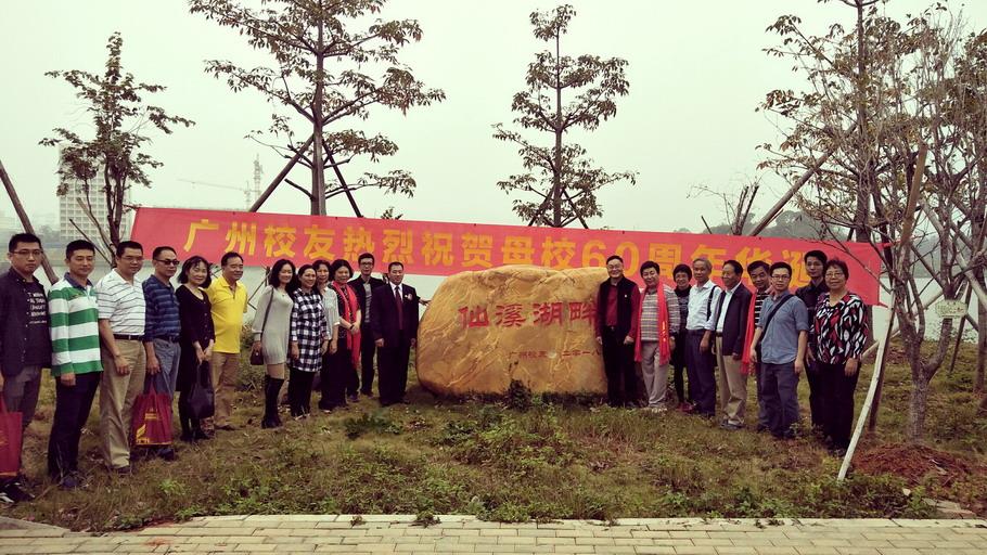 广州校友分会组团回校参加建校60周年庆祝大会