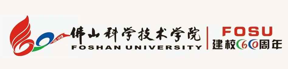 佛山科学技术学院60周年校庆公告(第二号)