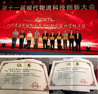 经济管理与法学院邹安全教授主持完成的项目喜获中国物流与采购联合会科学技术奖一等奖和二等奖