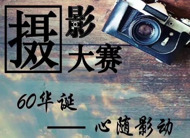 """""""佛大60华诞——心随影动""""摄影比赛电子信息工程学院选拔赛"""